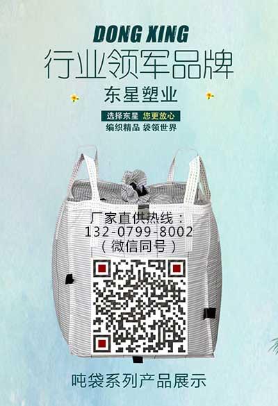 供应危化品集装袋,信江新区吨袋生产厂家
